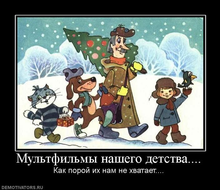 Добрые русские мультики