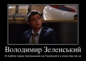 785126_volodimir-zelenskij_demotivators_ru