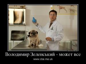 843472_volodimir-zelenskij-mozhet-vse_demotivators_ru