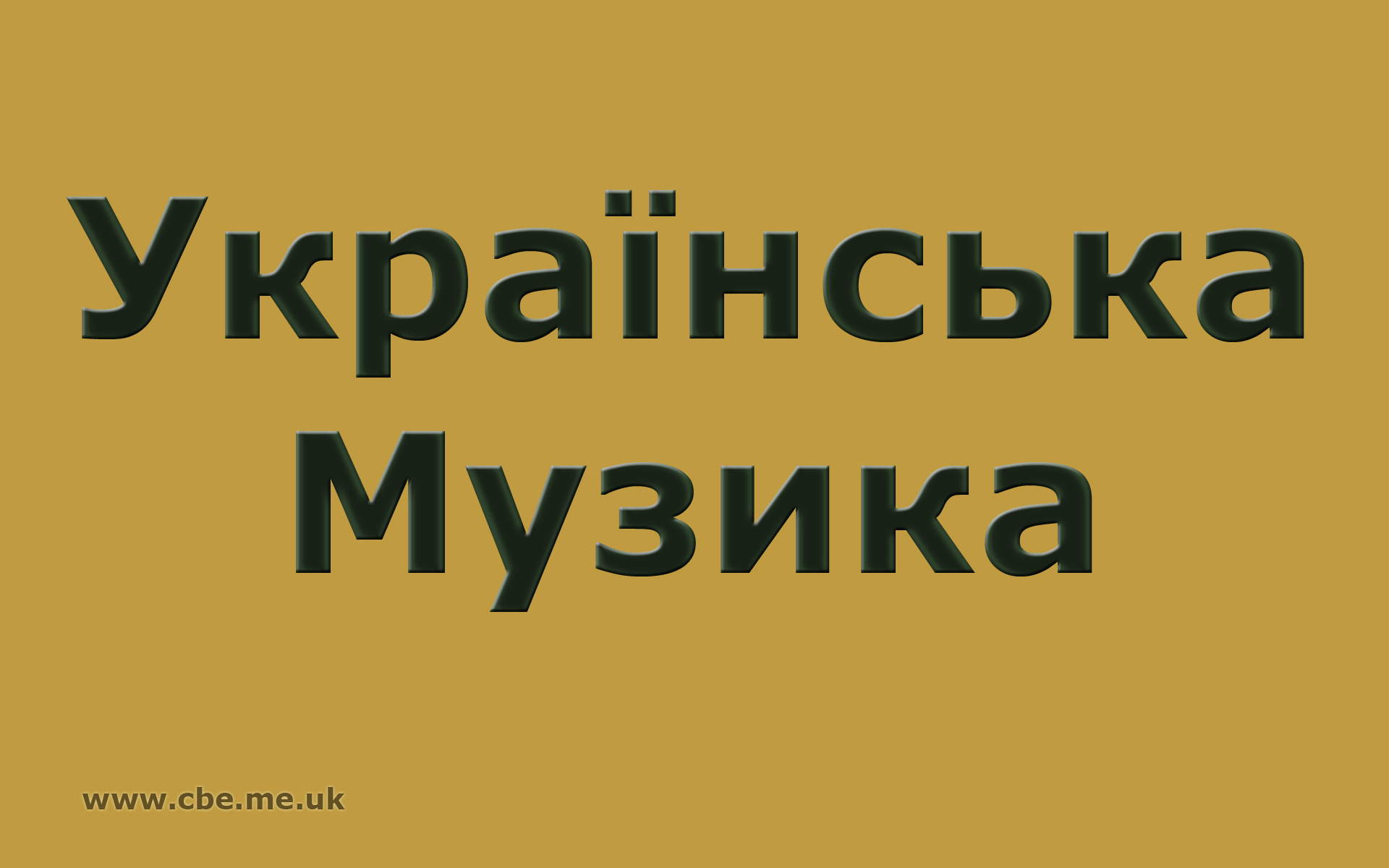 Українська музика