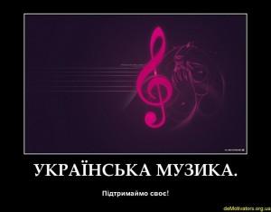 ukrainska muzika demotivator
